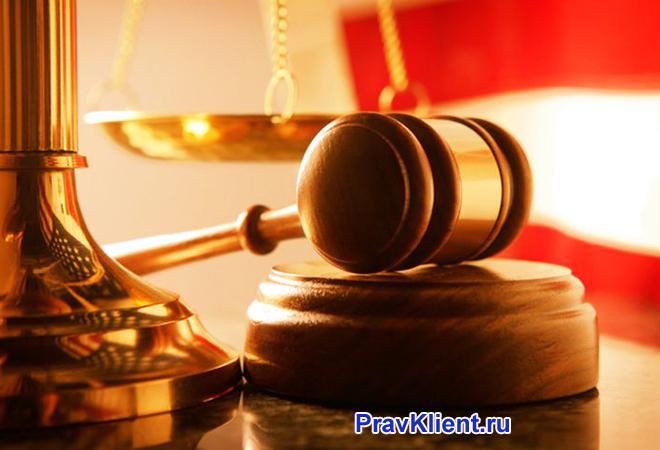 Молоточек судьи, весы Фемиды