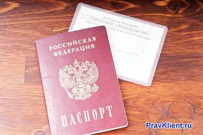 Паспорт и СНИЛС лежат на столе
