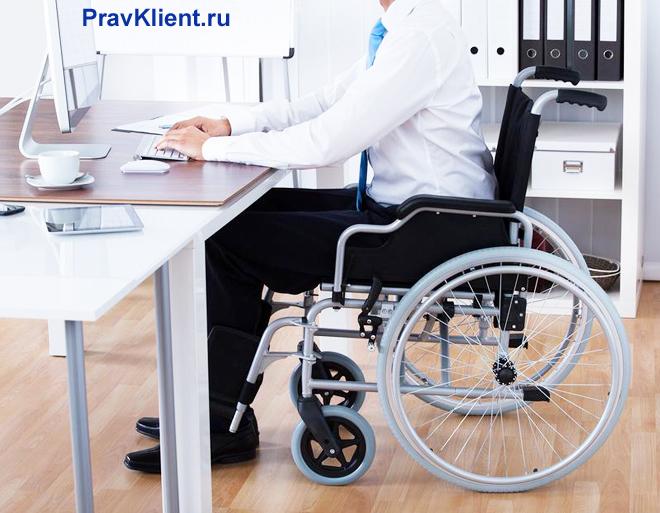 Инвалид-колясочник работает в офисе