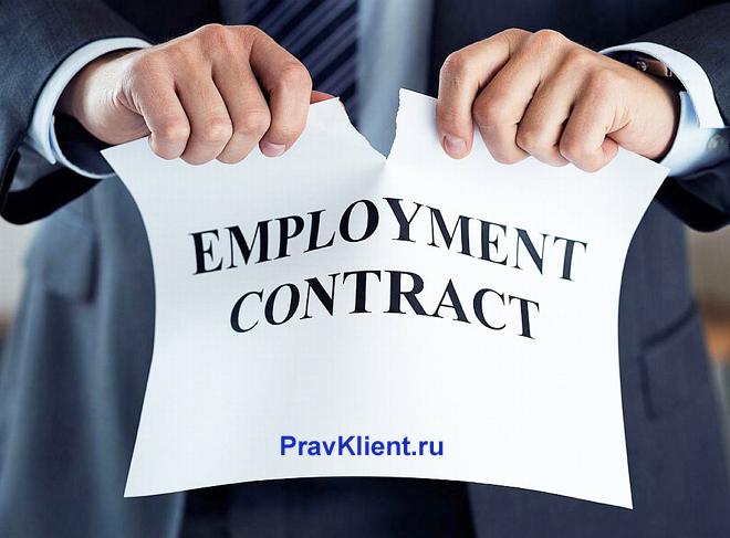 Бизнесмен разрывает трудовой договор