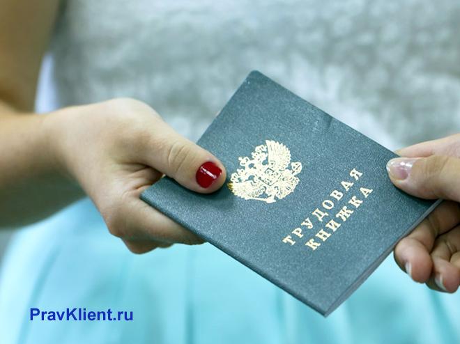 Девушка в голубом платье держит в руке трудовую книжку
