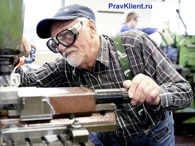 Пенсионер работает за станком
