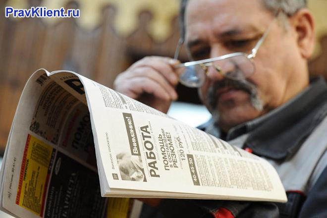 Мужчина читает объявления о работе