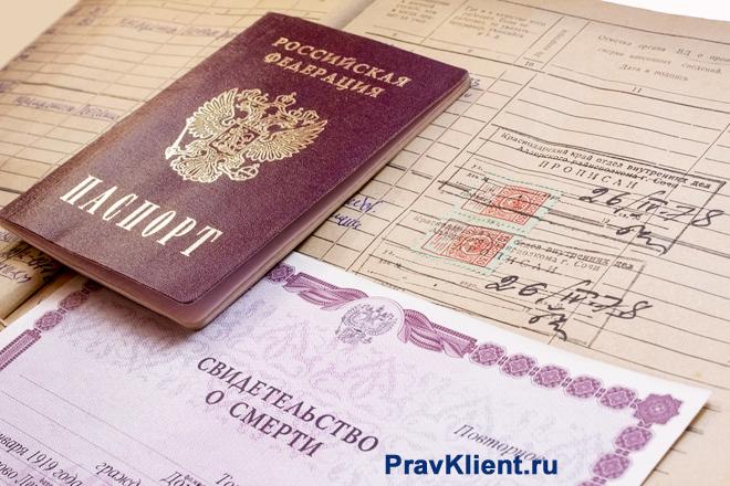 Журнал, паспорт, свидетельство о смерти