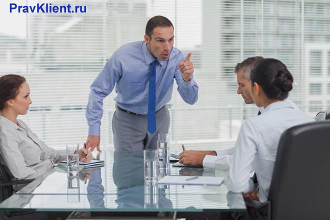 Начальник выносит выговор своим подчиненным