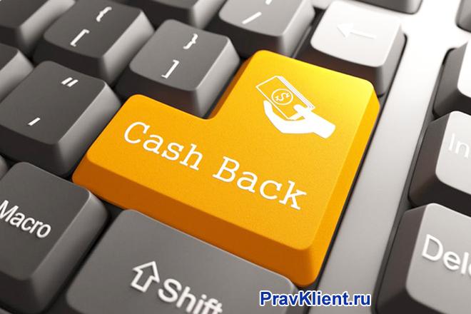Кнопка возврата денег на клавиатуре