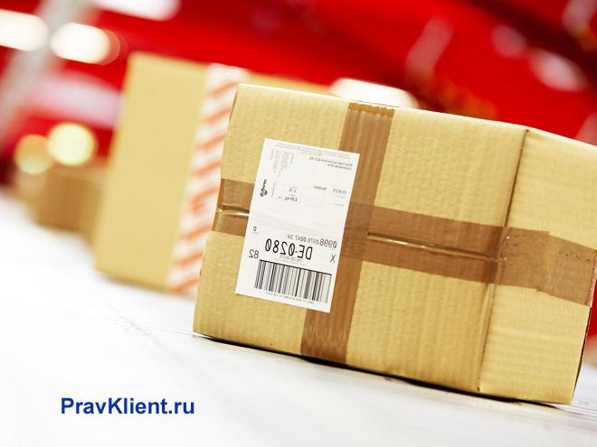 Посылки в упаковках