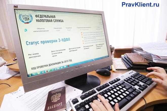 Налогоплательщик пользуется сайтом ФНС