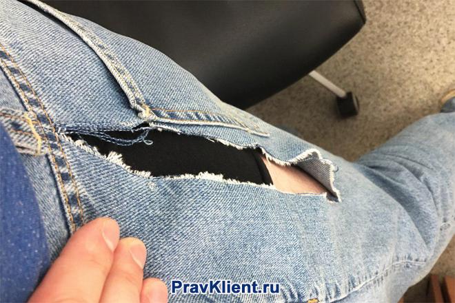 Мужчина порвал джинсы