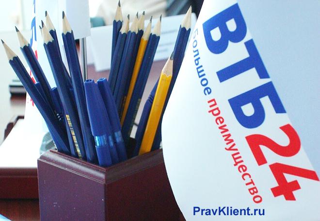 Карандаши, флажок с логотипом ВТБ