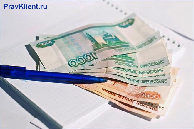 Деньги, блокнот, ручка