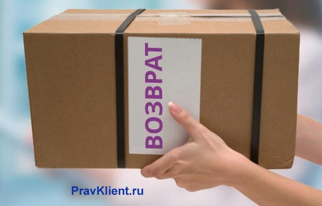Коробка с возвратом в руках человека