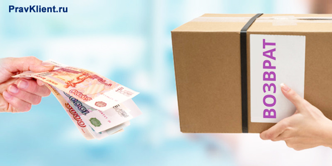 Обмен коробки с возвратом на деньги