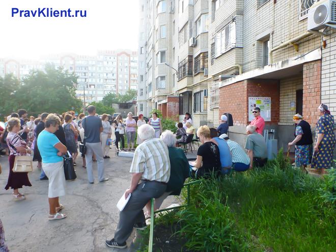 Собрание жильцов дома