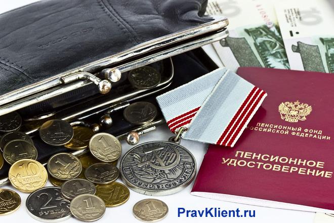 Пенсионное удостоверение, кошелек, деньги