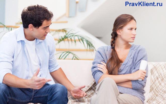 Семейная пара выясняет отношения в гостиной