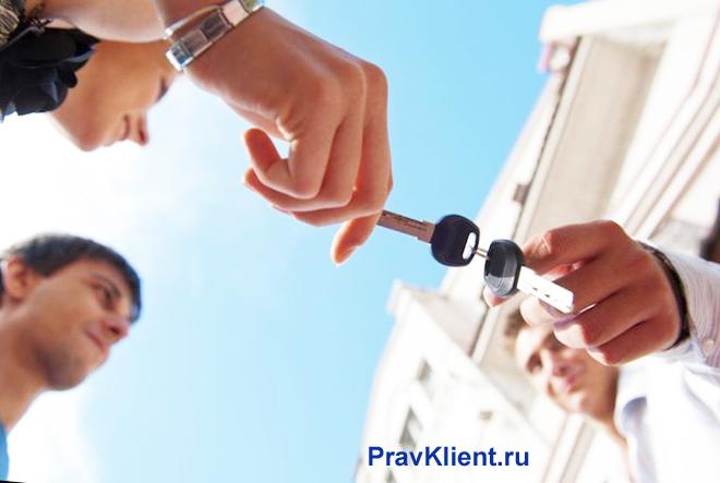 Передача ключей от дома из рук в руки