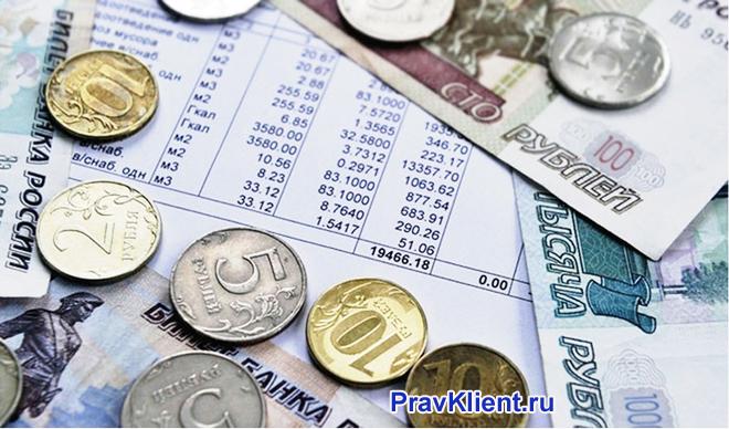 Квитанция ЖКХ, денежные купюры и монеты
