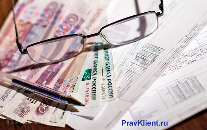Деньги, очки, платежки ЖКХ