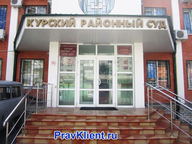 Курский районный суд