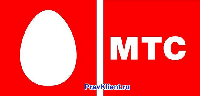 Логотип компании МТС