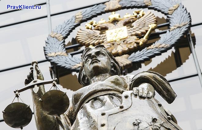 Статуя Фемиды, герб РФ