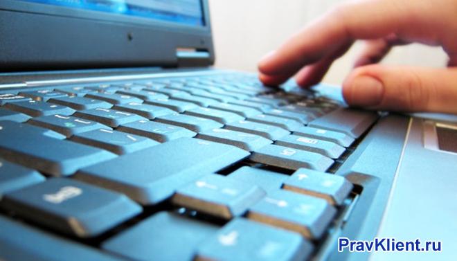 Человек набирает текст на клавиатуре