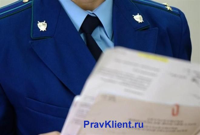 Прокурор читает документы