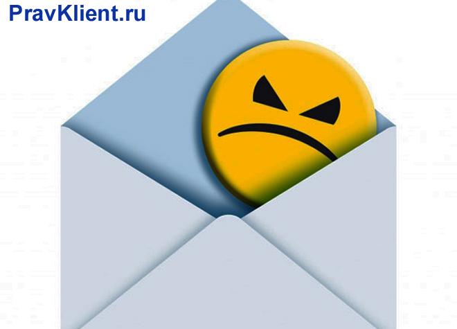 Сердитый смайл в конверте