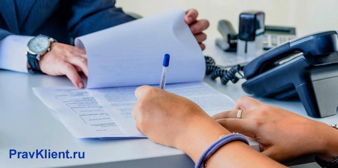 Клиент ставит свою подпись в документах в банке