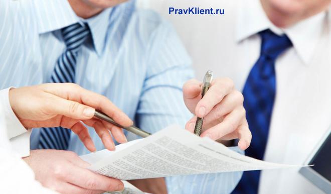Бизнес-партнеры рассматривают документы