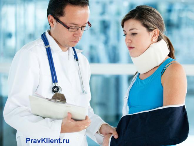 Девушка консультируется с травматологом