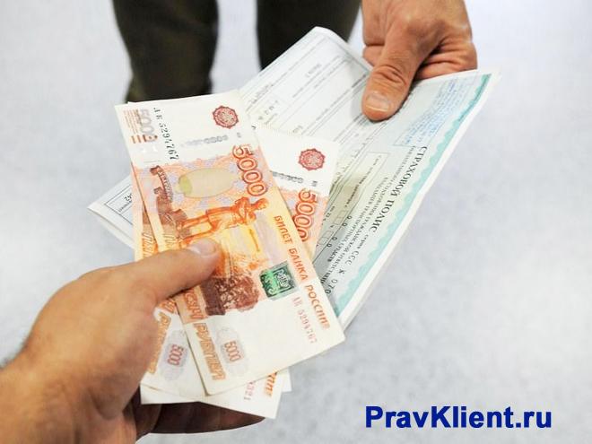 Передача денег и полиса из рук в руки