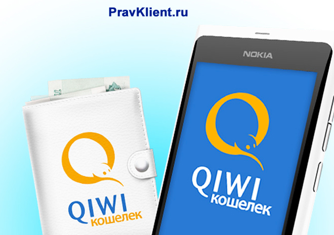 Приложение Киви кошелек на смартфоне