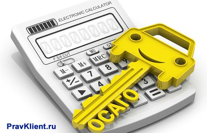 Золотой ключ лежит на калькуляторе