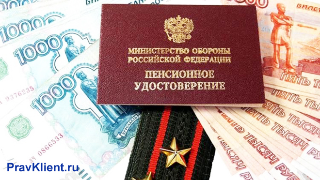 Пенсионное удостоверение, деньги, военные погоны