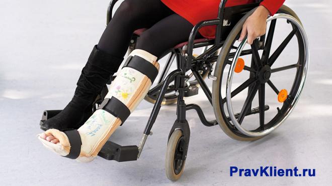 Девушка со сломанной ногой в инвалидном кресле