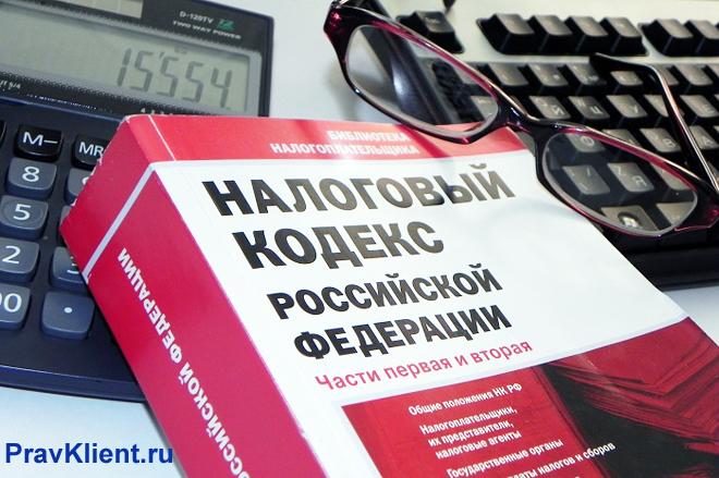 Налоговой кодекс РФ, калькулятор, очки, клавиатура