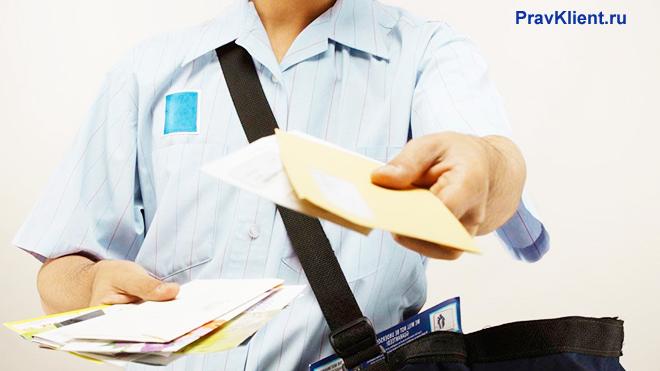 Почтальон принес корреспонденцию