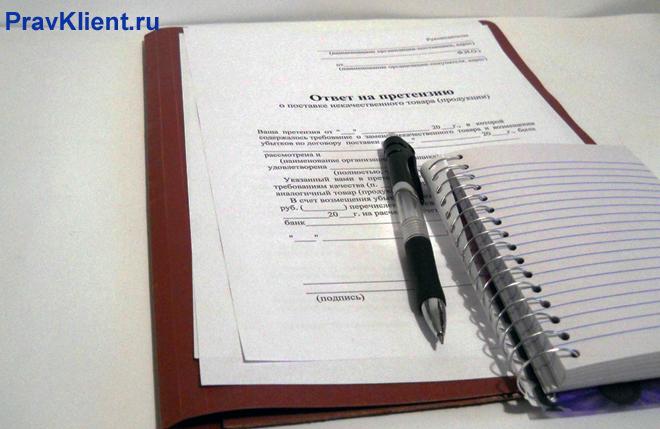 Ответ на претензию, ручка, тетрадь