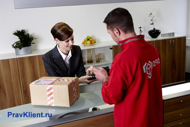 Курьер доставил посылку в офис