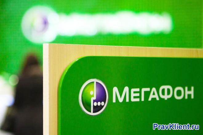 Буклет в офисе Мегафон