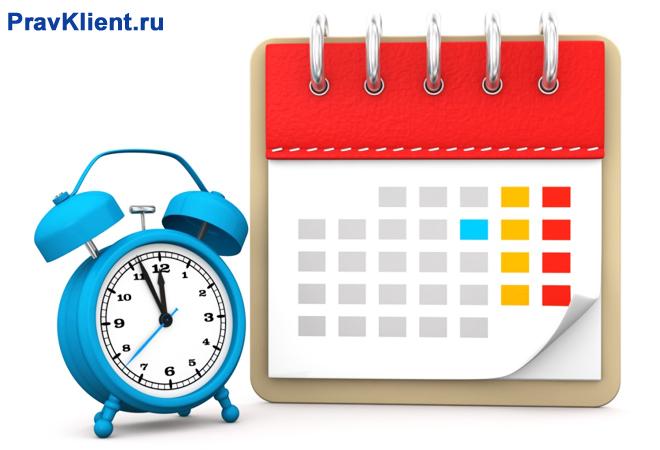 Часы с будильником, листы календаря