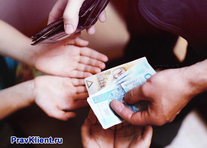 Родители дают деньги детям