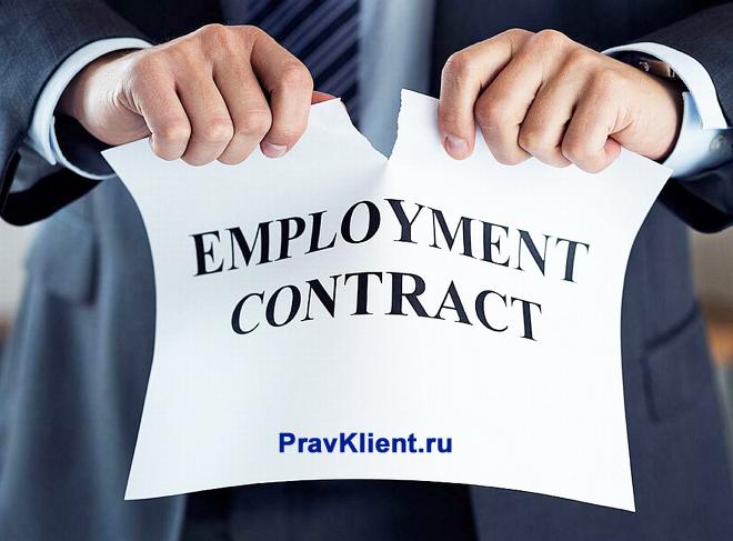 Бизнесмен разрывает трудовой контракт