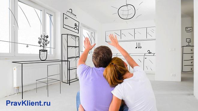 Семейная пара представляет себе планировку мебели в квартире