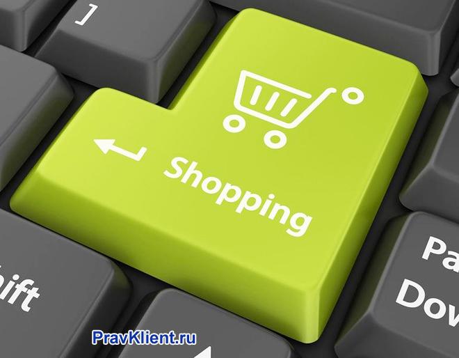 Кнопка покупки в интернете на клавиатуре