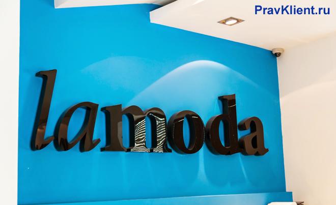 Логотип магазина Ламода