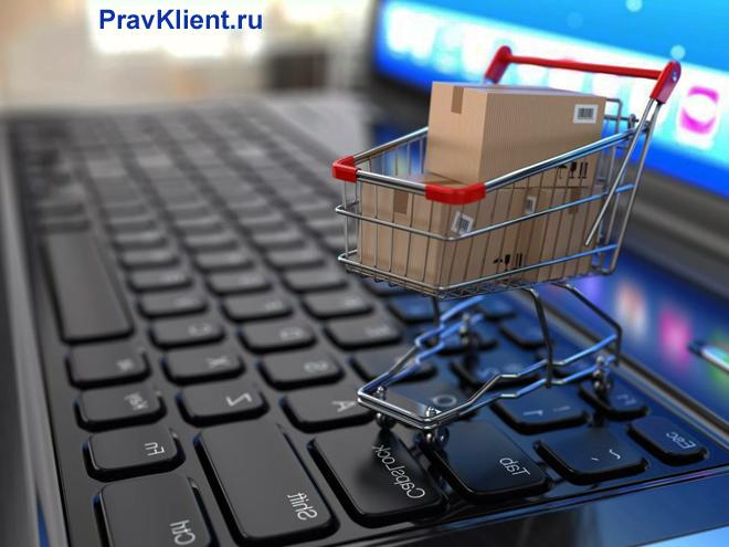 На клавиатуре ноутбука стоит корзинка с покупками