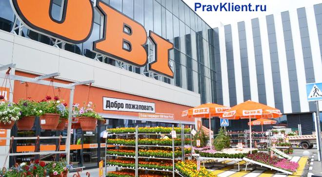 Здание магазина ОБИ